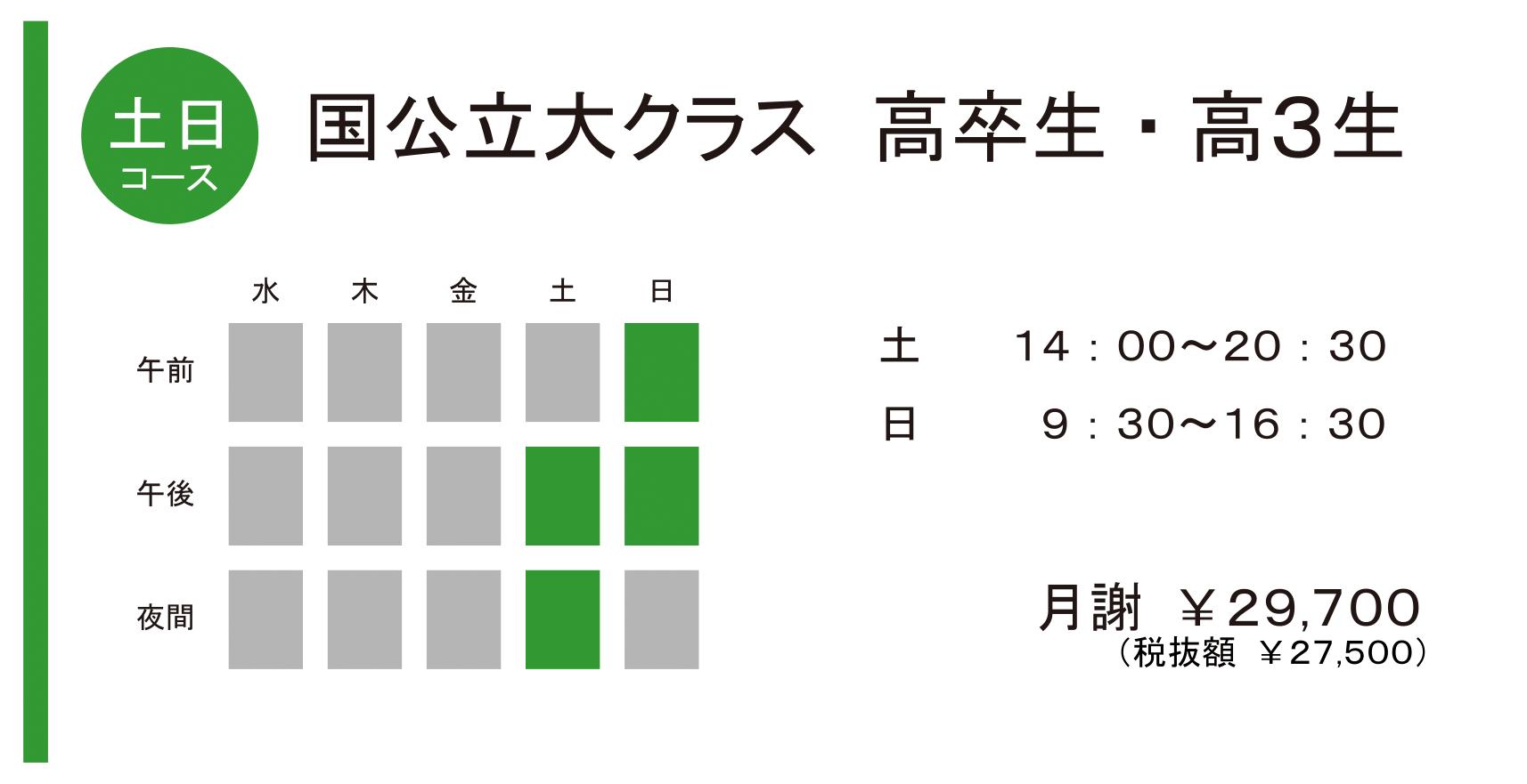 国公立大クラス 高卒生・高3生 土日コース